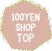 100YEN SHOP TOPへ