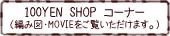 100YEN SHOP コーナーへ♪