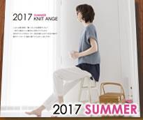 KnitAnge2017夏