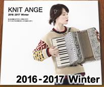 KnitAnge2016-17冬