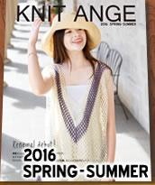 KnitAnge2016春夏