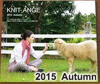 KnitAnge2015秋