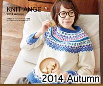 KnitAnge2014春