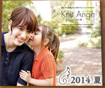 KnitAnge2014夏