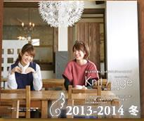 KnitAnge2013-14冬