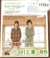 KnitAnge2013夏号外