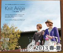 KnitAnge2013春夏