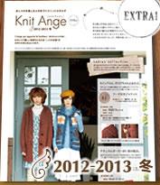 KnitAnge2012-13冬