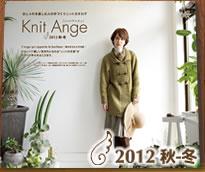 KnitAnge2012秋冬