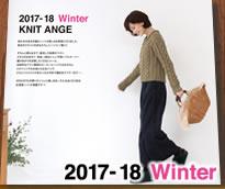 KnitAnge2017-18冬