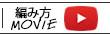編み方ムービー♪