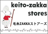 毛糸ZAKKAストアーズ