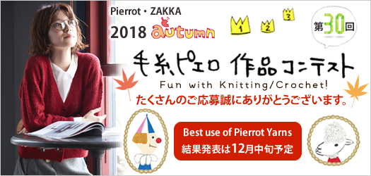 第29回 作品コンテスト♪
