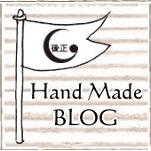 ハンドメイド ブログ