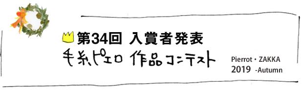 第34回 作品コンテスト♪